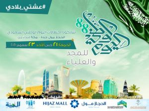The National Day Event in Hijaz mall