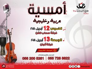Arabic_Night_At_The_Lounge_Ruby_24_And_25