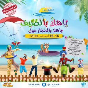 Ya Hala Bl Saif Event 4