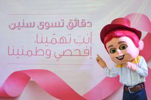 فعالية التوعية من سرطان الثدي في الحجاز مول جدة