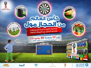 World Cup Hijaz Mall Event