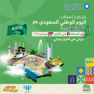 The National Day 89 Events