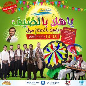 Ya Hala Bl Saif Evenet