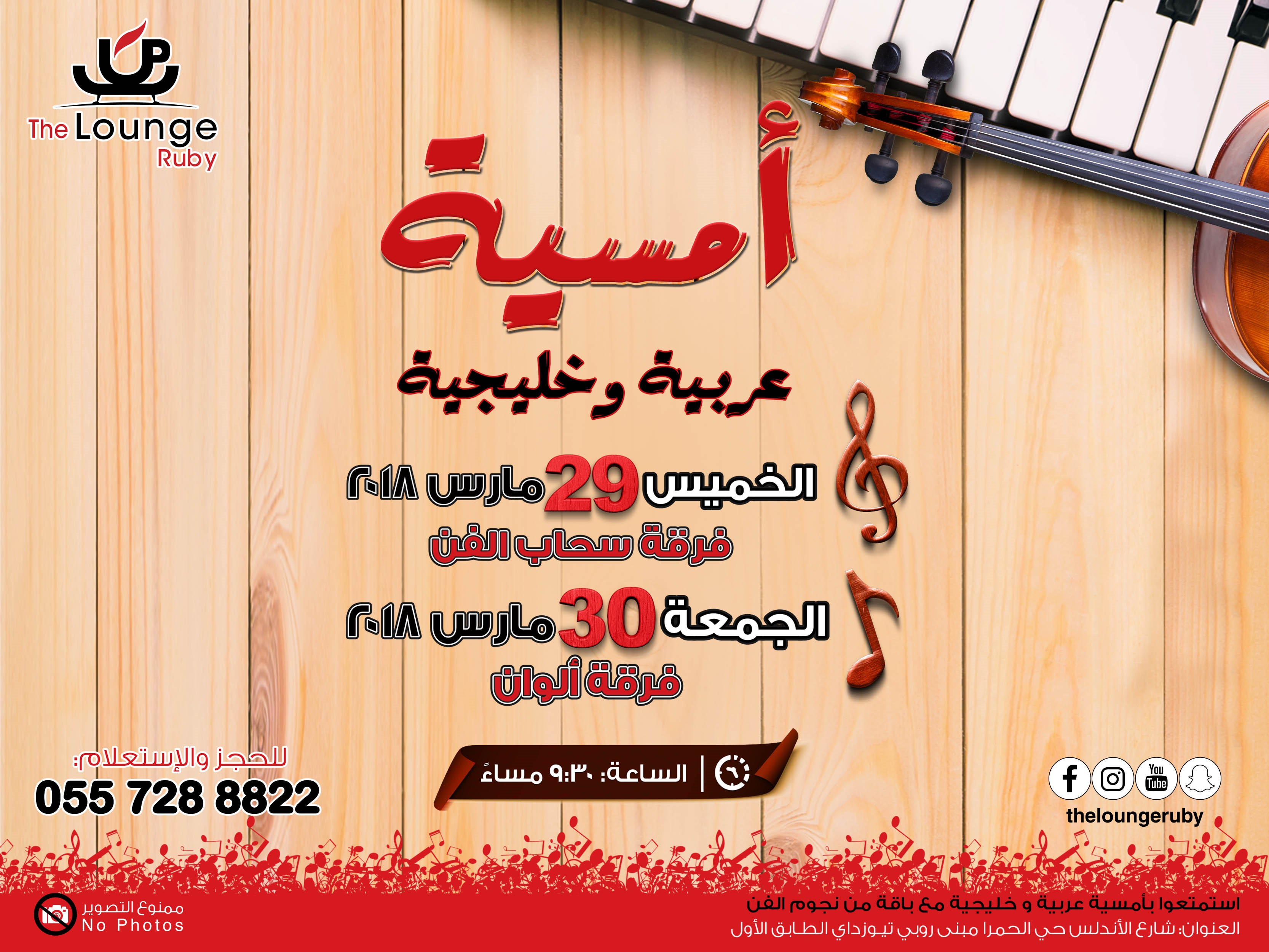 Hijaz Malls :: Arabic Night At The Lounge Ruby 18 And 19