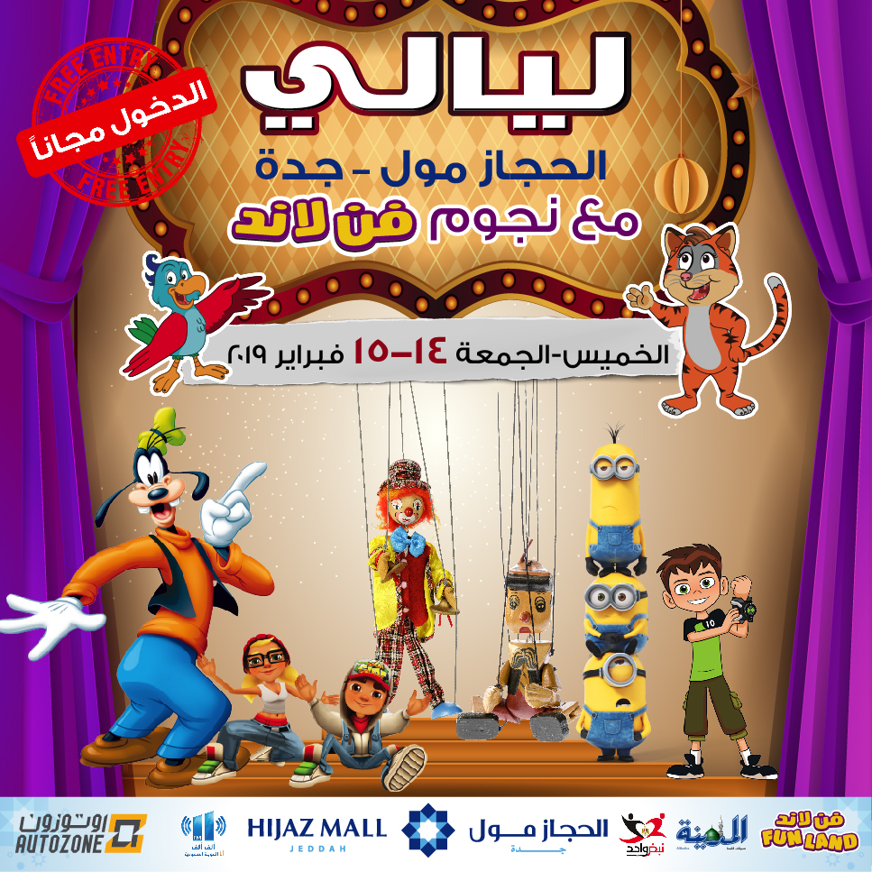 Hijaz Mall Nights With FunLand Event Jeddah