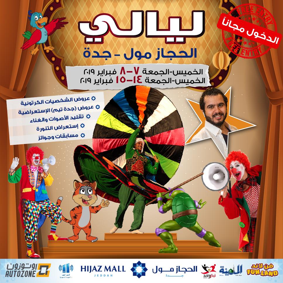 Hijaz Mall Nights Event in Jeddah