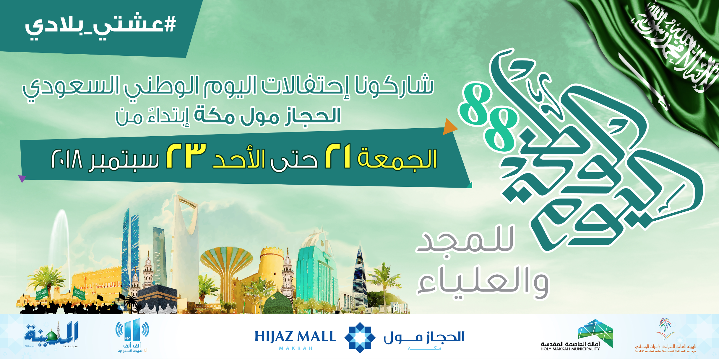 The National Day In Hijaz Mall Makkah
