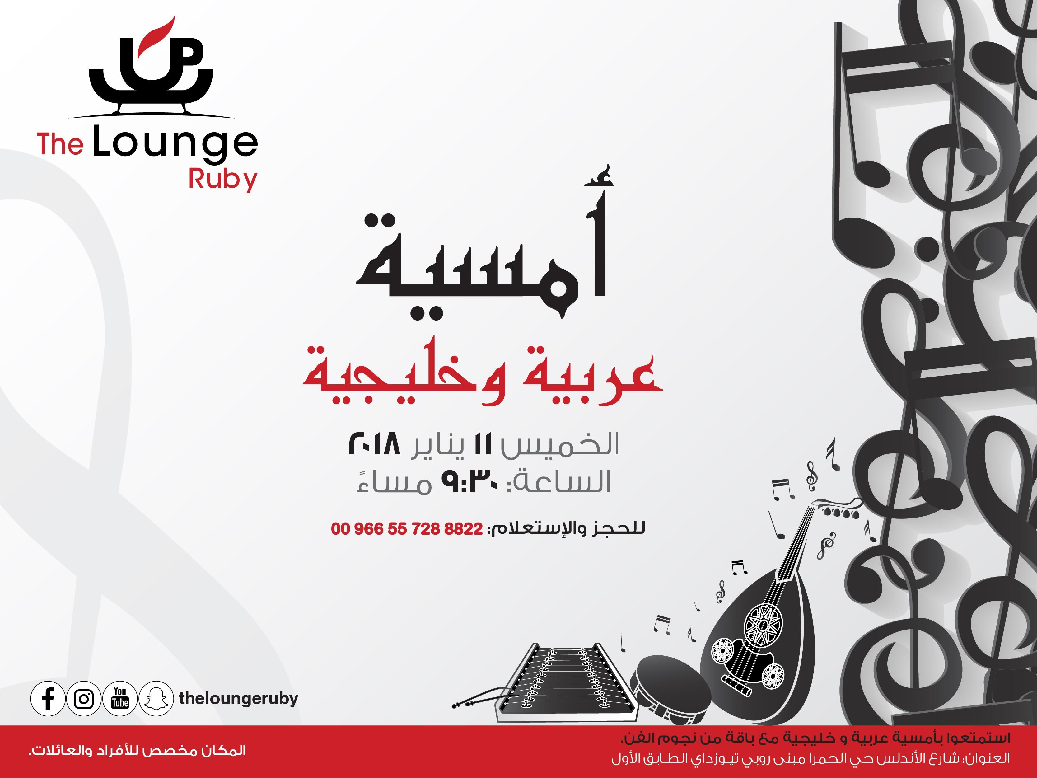 Hijaz Malls :: Arabic Night At The Lounge Ruby