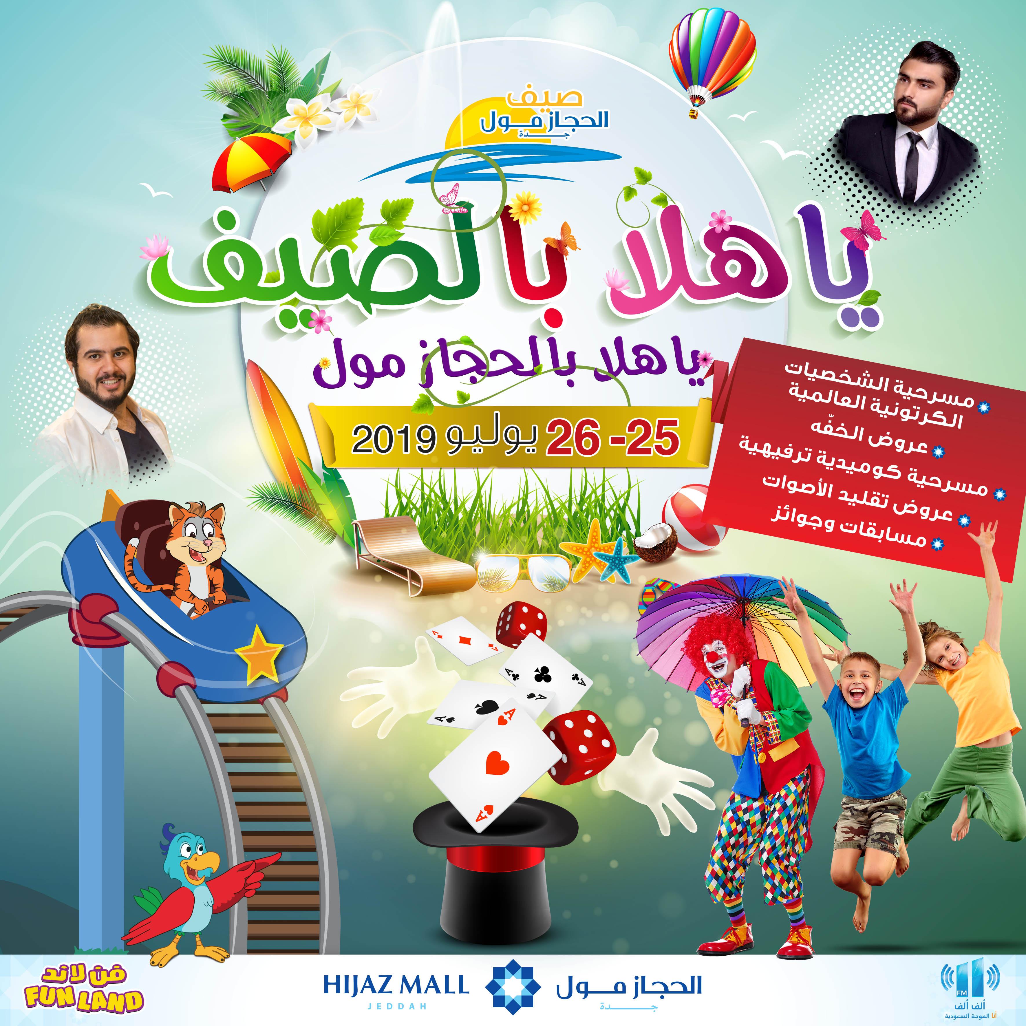 Ya Hala Bl Saif Event 3