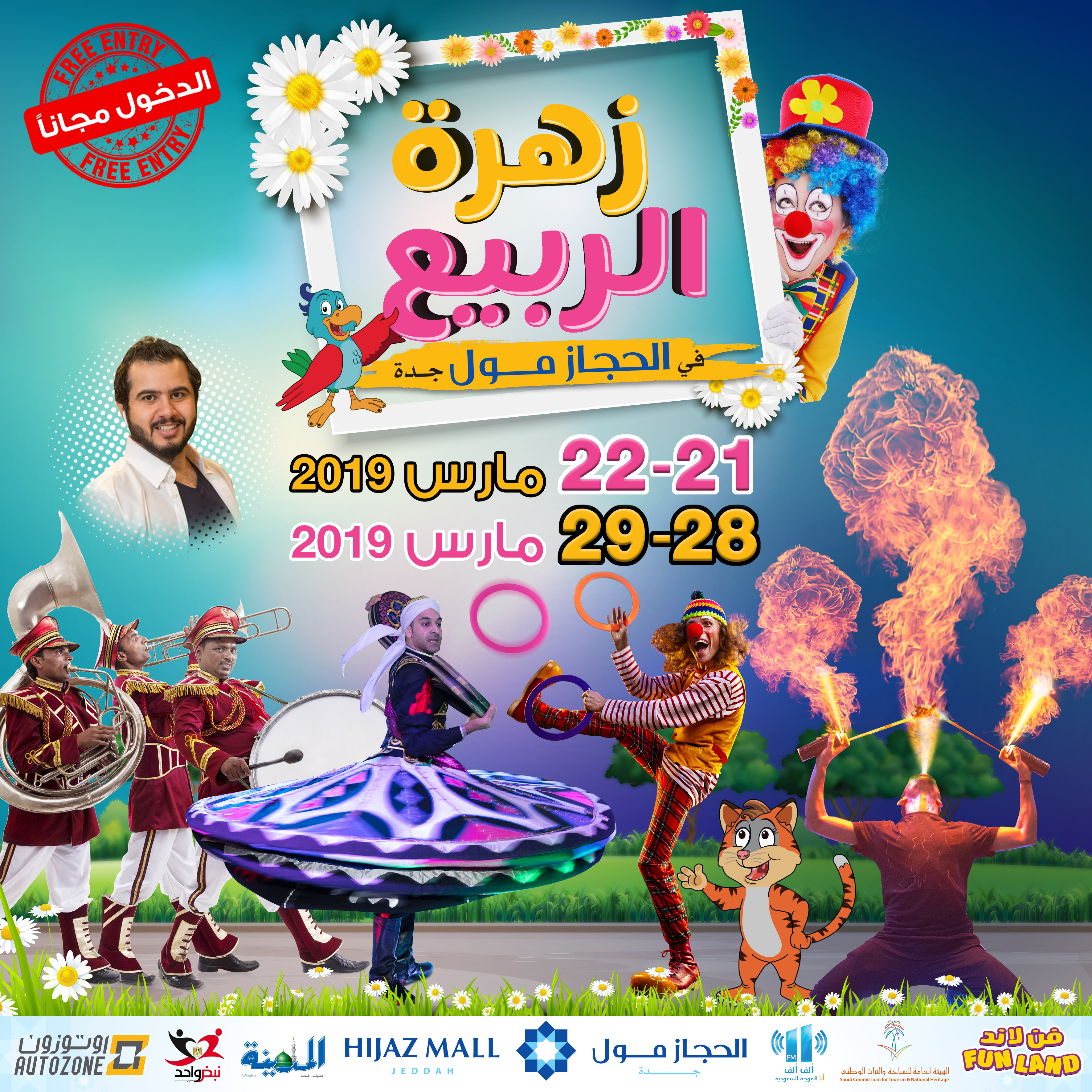 Spring Flower Event At Hijaz Mall Jeddah